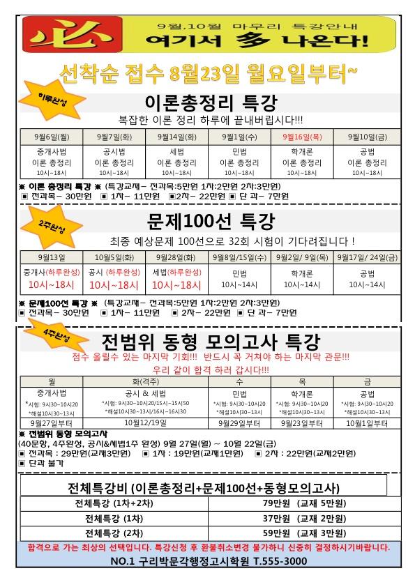 9월10월특강