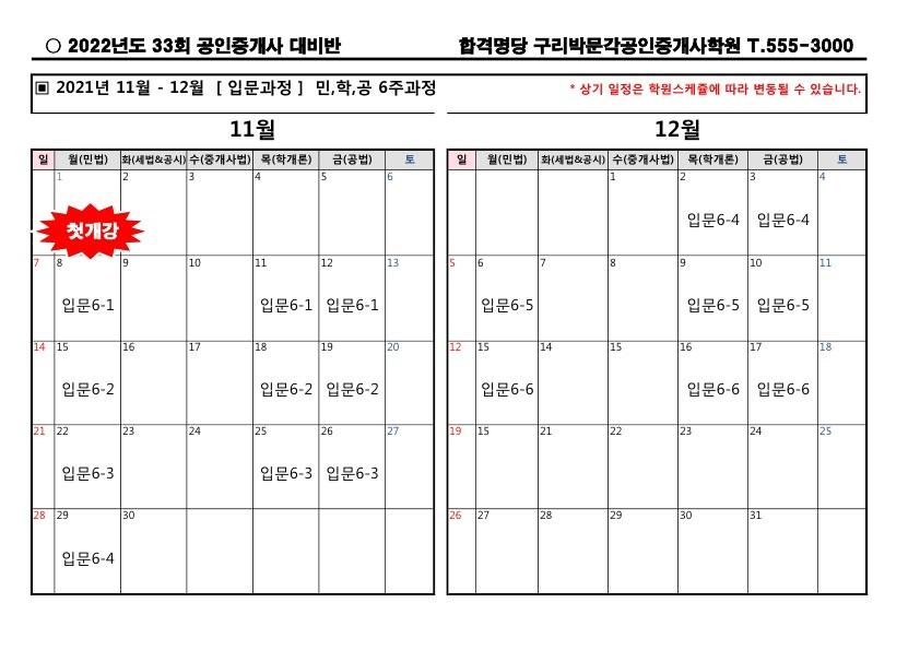 11월12월 학사일정